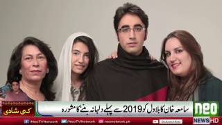 Samiah Khan Advises to Bilawal Bhutto on Happy Marriage | Neo News Pakistan
