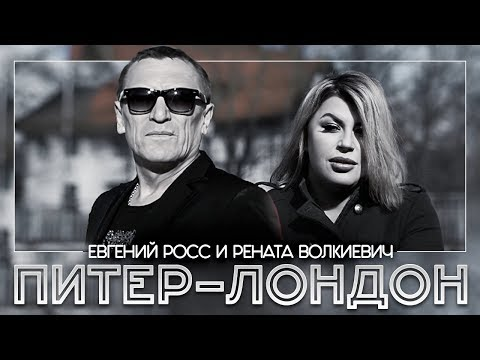 Евгений Росс и Рената Волкиевич - Питер - Лондон (Official Video 2017)
