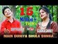 Main Duniya Bhula Dunga Aashiqui Satyajeet Jena Subhashree Jena mp3