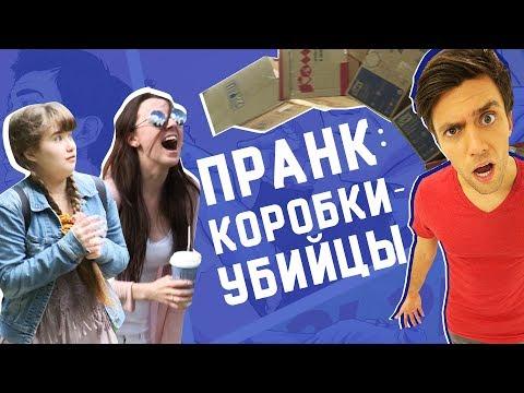 ПРАНК: КОРОБКИ-УБИЙЦЫ