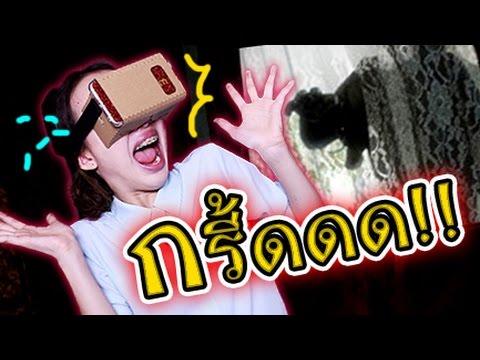 ซอฟรีวิว แว่นเล่นเกมแบบสมจริง!! 【D.I.Y. - VR Cardboard】