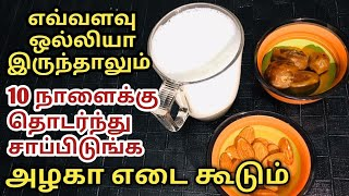 Weight Gain Foods in Tamil || How to Increase Weight in 10 Days in Natural Way