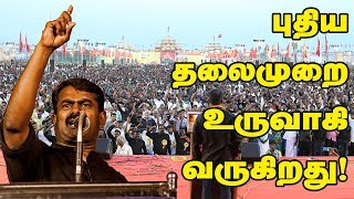 Seeman Speech – Seeman Nampikai