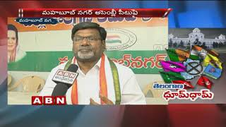 T-Congress Leaders Hopes On Mahabubnagar Constituency Ticket