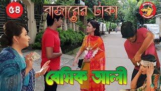 Bangla Natok 2018: Basic Ali-54 | Natok New 2018 | Comedy Natok 2018