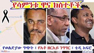 Ethiopia: የሳምንቱ ዋና ክስተቶች የወልድያው ግጭት ፤ የአቶ ዘርአይ ንግግር ፤ ቴዲ አፍሮ Weldiya, Wollo, Ethiopia - DW