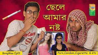 Bengali Mom VS Adulthood|Things Every Bengali Mother Do|BongMaa EP01|The Bong Guy