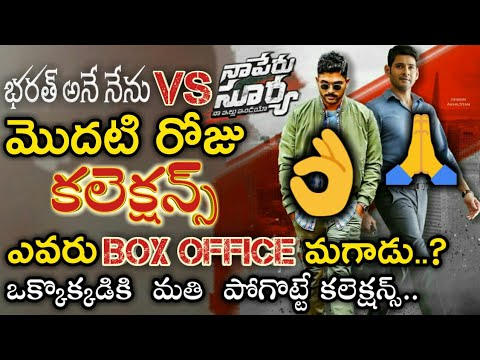 bharath ane nenu Vs Na Peru Surya na illu india movie First Day Collections | naa peru surya 1st day