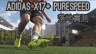 香港 波Boot 足球鞋 實測 Adidas X17+ purespeed FG play test @屎波裝備多