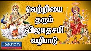 வெற்றியை தரும் விஜயதசமி வழிபாடு | Vijayadashami Celebation In Tamil