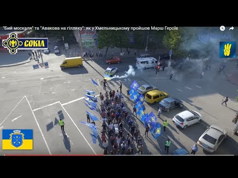 Як у Хмельницькому пройшов Марш Героїв