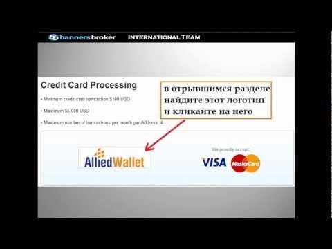 Порядок оплаты с карты VISA или MasterCard через Allied Wallet