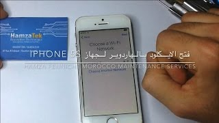 Unlock Icloud Iphone 5s By Hardware In Morocco فتح الأيكلود بالهارد وير في المغرب