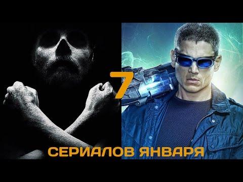 7 главных сериалов января 2016