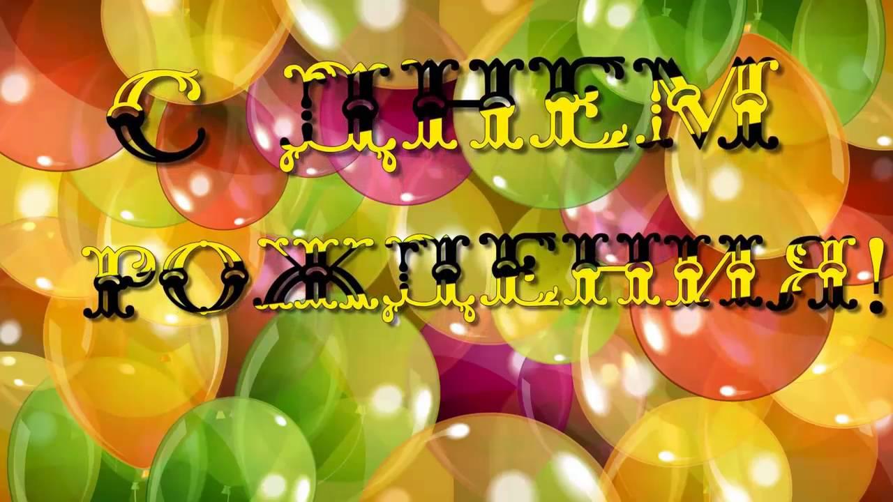 Футаж поздравления с днем рождения прикольные