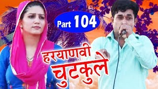 PART 104    HARYANVI COMEDY HARYANVI JOKES