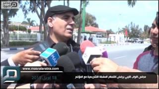 مصر العربية | مجلس النواب الليبي يرفض اقتسام السلطة التشريعية مع المؤتمر