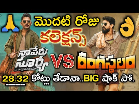Rangasthalam Vs Na Peru Surya na illu india movie First Day Collections | naa peru surya 1st day col