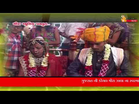 Live LaganGeet 2017 || Meera Zala || Meera Music || Rajvadi Lagangeet