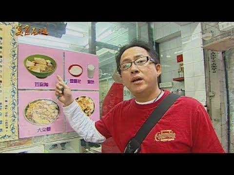 台灣-美食大三通-20190622-【中國澳門】葡式蛋塔風靡全球~名人也愛吃的豆腐!?