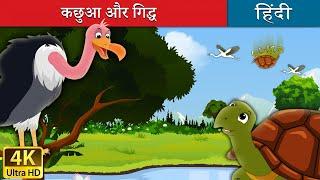 कछुआ और गिद्ध   Tortoise and Vulture in Hindi   Kahani   Fairy Tales in Hindi   Hindi Fairy Tales