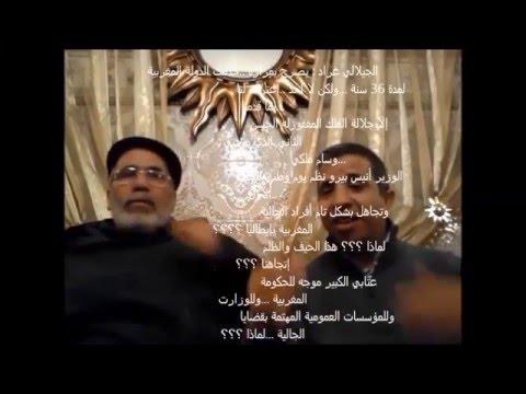 الجيلالي غراد يصرح :خدمت الدولة المغربية و مؤسساتها مدة 36 سنة . لكنها ضيعتني... ؟؟؟