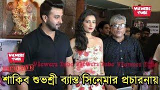 কলকাতায় 'নবাব' সিনেমার প্রচারণায় শাকিব শুভশ্রী এবার একসঙ্গে - Shakib Subhashree Nabab Movie Premiere