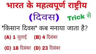 Gk in hindi | राष्ट्रीय दिवस | Divas short tricks | RPF | railway, ssc, ssc gd, up police | gk track