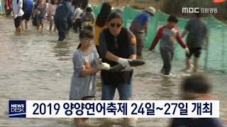 투/2019 양양연어축제 24일~27일 개최