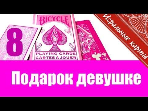 Подарок к 8 марта - Bicycle Pink Reverse - Игральные карты