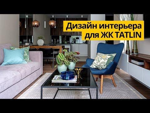 Дизайн интерьера для апартаментов в жилом комплексе TATLIN в Москве.