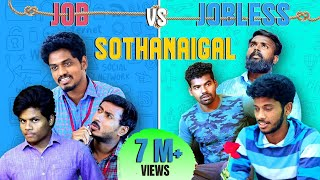 Job vs Jobless | Sothanaigal