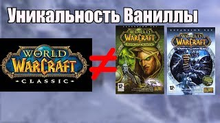 Отличия World of Warcraft Classic от Burning Crusade и WOTLK