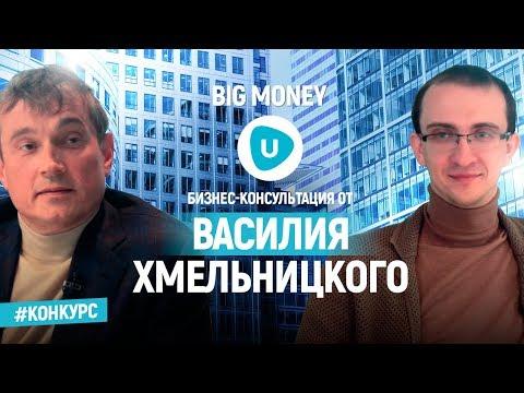 Победитель Василия Хмельницкого | Big Money. Конкурс #2