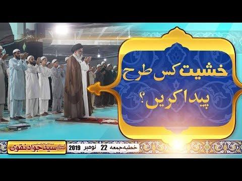 Khashiyat kis tarha Paida Krein | Ustad e Mohtaram Syed Jawad Naqvi