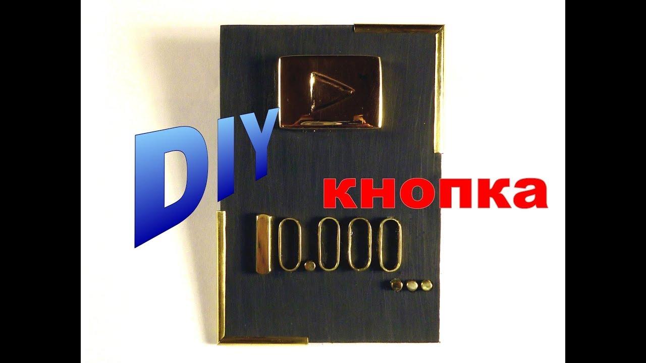 Как сделать золотую кнопку ютуб своими руками 87