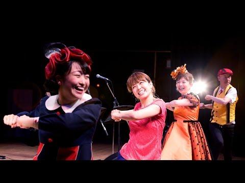 ファミリーコンサート2016【後半ダイジェスト】(出演:新沢としひこ・山野さと子  ゲスト:森 麻美・山田リイコ)