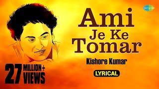 Ami Je Ke Tomar Lyrical       Kishore Kumar