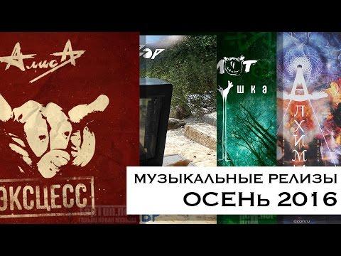 АлисА - Эксцесс, Телевизор - Ихтиозавр, Пилот - Кукулка, Мельница - Химера