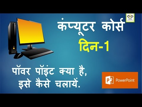 Learn Computer in Hindi Power Point Course Part 1 | SGS EDUCATION