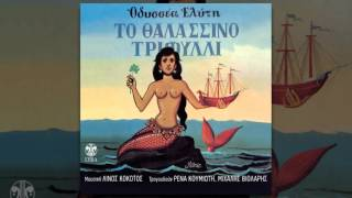 Ρένα Κουμιώτη - Το θαλασσινό τριφύλλι - Official Audio Release