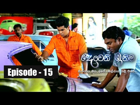 Deweni Inima | Episode 15 24th February 2017