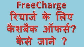 Freecharge cashback offers coupon codes kaise pata kare How to know freeCharge app Cashback offers