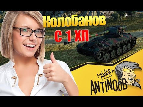 Колобанов с 1хп в World of Tanks (wot)