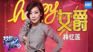 [ CLIP ] 林忆莲《女爵》 《梦想的声音2》EP.9 20171229 /浙江卫视官方HD/