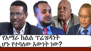 Ethiopia   | EthioTimes Daily Ethiopian News | Nigussu | Dalegn | Merera