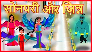 सोनपरी और जिन्न  | Hindi Cartoon Video Story for Kids | Stories for Children | Maha Cartoon TV XD