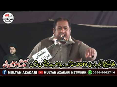 Allama syed Farzand Hussain Naqvi I 1 March 2019 I Bani e Majlis I Allama Nasir Sibtain Hashmi