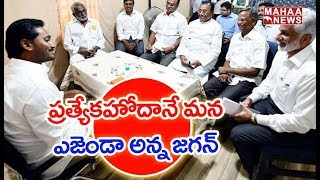 Ys Jagan Discussion With His MPand#39;s Over Special Status Issue | MAHAA NEWS