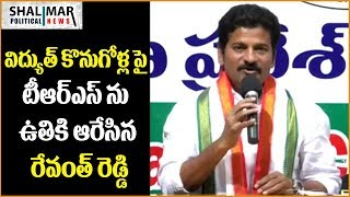 Revanth Reddy Fire on TRS Power Purchase || Shalimarcinema